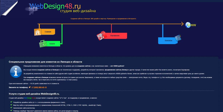 web-студию «WebDesign48»