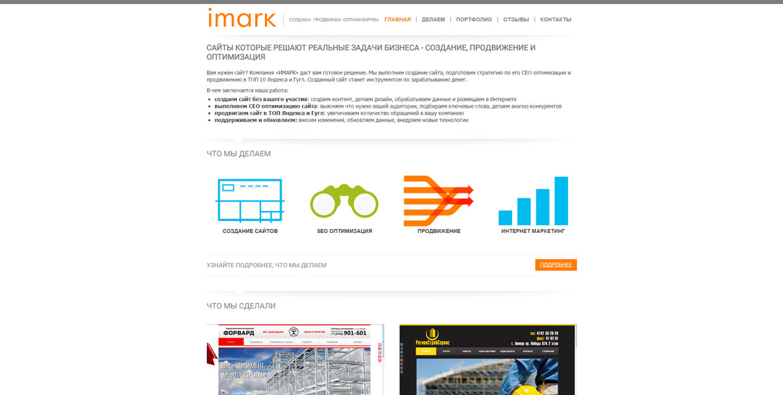 компанию «ИМАРК»