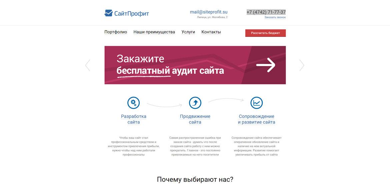 компанию «СайтПрофит»