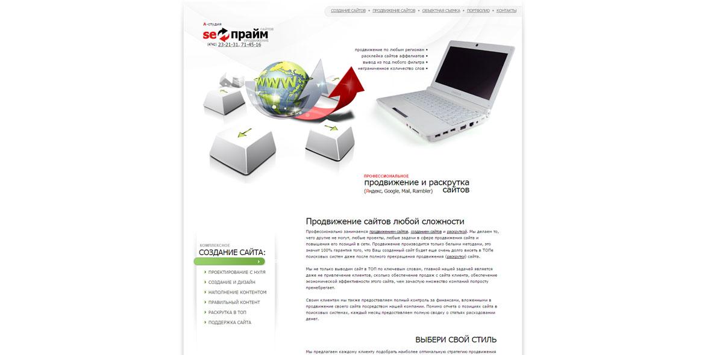 web-студию «SeoПрайм»