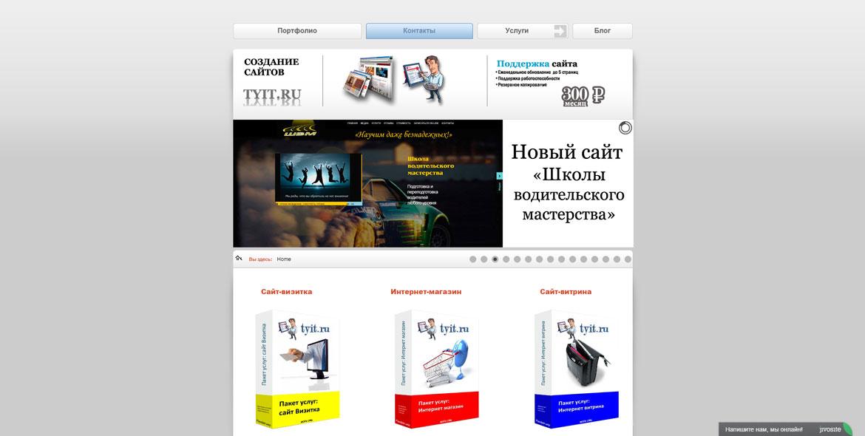 web-студию «Tyit»