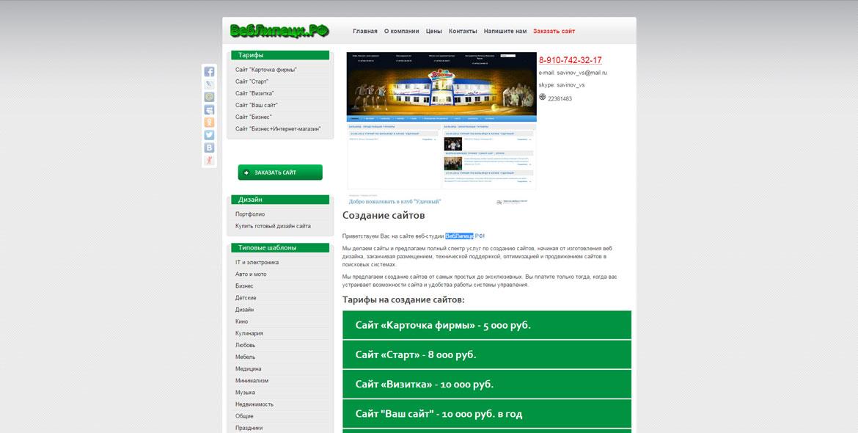 web-студию «ВебЛипецк»