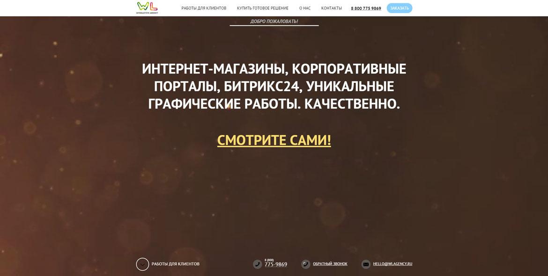 web-студию «ВебЛипка»