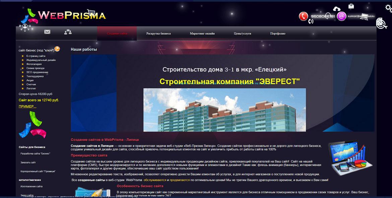 web-студию «WebPrisma»